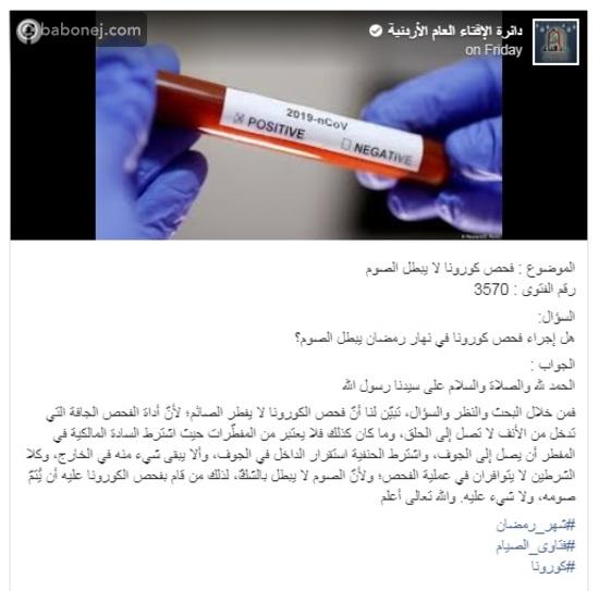 هل يبطل فحص فيروس كورونا صوم رمضان؟