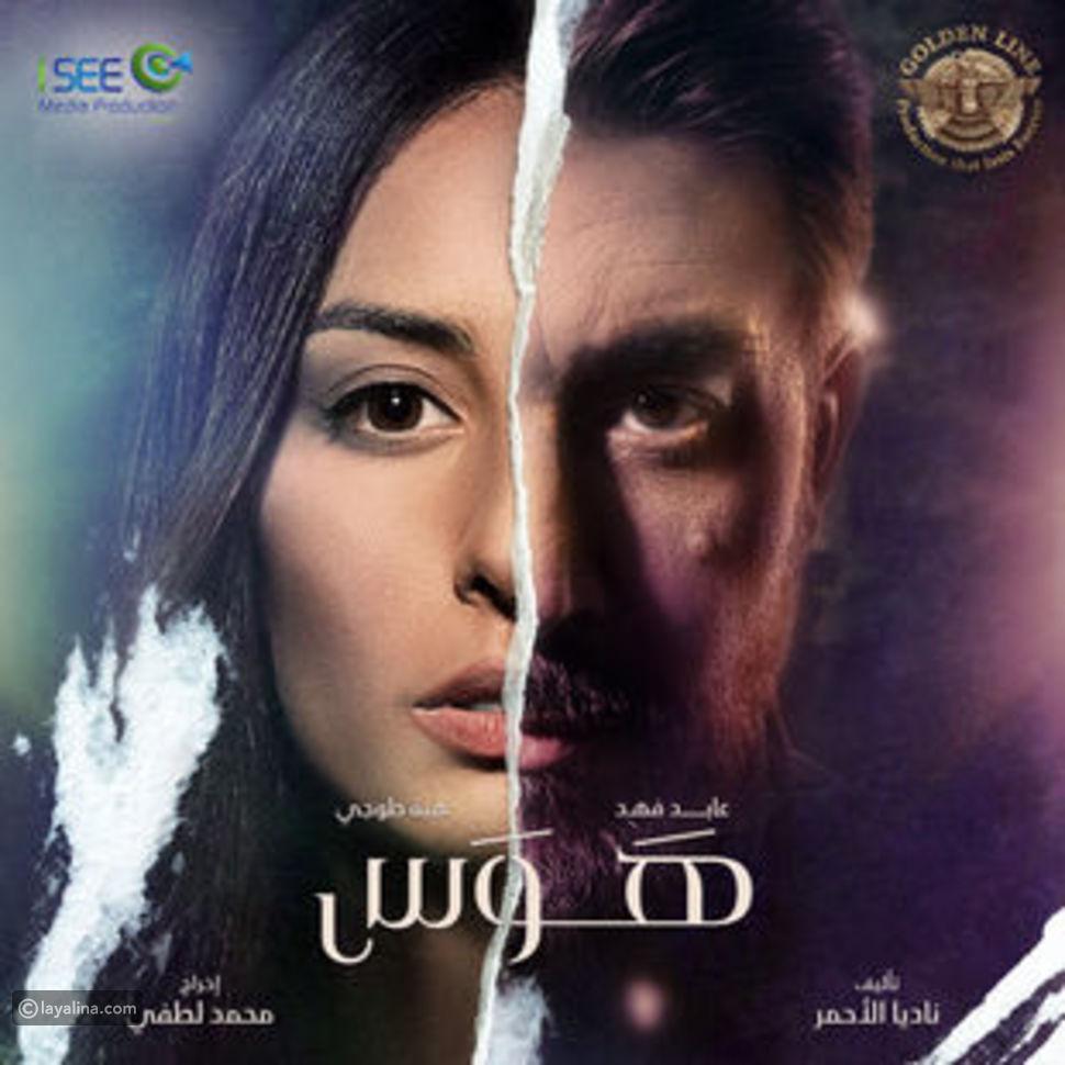 دليل مسلسلات رمضان 2020: المصرية والسورية والخليجية