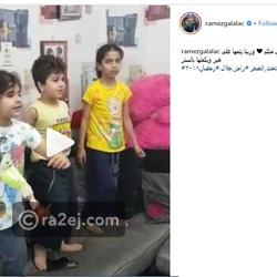 """فيديو: أطفال يرقصون على أغنية """"رامز تحت الصفر"""".. وهذا تعليق رامز جلال"""