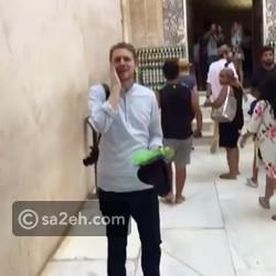 شاهد سائح أمريكي يرفع الأذان في قصر الحمراء في إسبانيا: صوته مذهل!