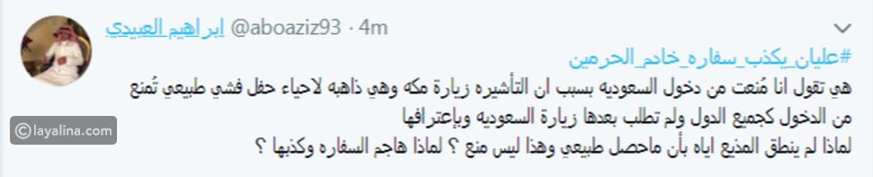 فيديو: هجوم على علي العلياني بعد حلقة لطيفة.. وهذا تعليقه